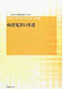 痴漢冤罪の弁護 正 (GENJIN刑事弁護シリーズ)