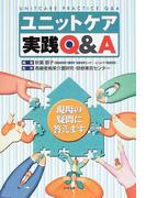 ユニットケア実践Q&A 現場の疑問に答えます