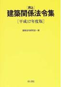 井上建築関係法令集 平成17年度版