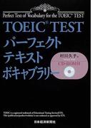 TOEIC TESTパーフェクトテキストボキャブラリー