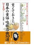 覚えておきたい日本の童謡・唱歌名曲50選 (楽書ブックス)