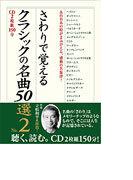 さわりで覚えるクラシックの名曲50選 No.2 (楽書ブックス)