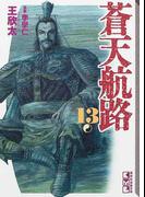 蒼天航路 13 (講談社漫画文庫)(講談社漫画文庫)