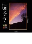 山頭火を行く 春夏秋冬 写真・句集