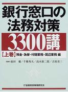 銀行窓口の法務対策3300講 上巻 預金・為替・付随業務・周辺業務編