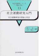 社会運動研究入門 社会運動研究の理論と技法 (社会学研究シリーズ)