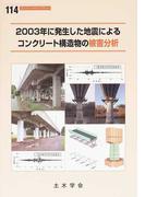 2003年に発生した地震によるコンクリート構造物の被害分析 (コンクリートライブラリー)