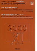 がん医療の現在 2000−11 第16回がんについての市民公開講演会記録