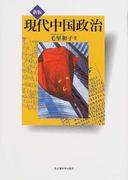 現代中国政治 新版