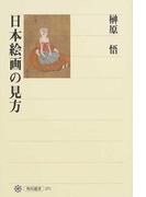 日本絵画の見方 (角川選書)(角川選書)