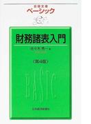 ベーシック財務諸表入門 第4版 (日経文庫)(日経文庫)