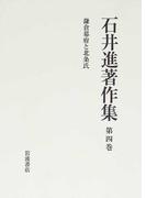 石井進著作集 第4巻 鎌倉幕府と北条氏