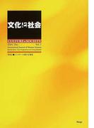 文化と社会 Vol.5 〈特集〉・ジンメルへの新たな視座