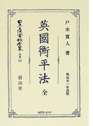 日本立法資料全集 別巻327 英国衡平法