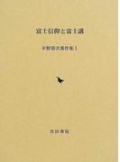 平野榮次著作集 1 富士信仰と富士講