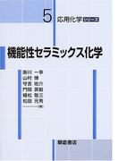 機能性セラミックス化学 (応用化学シリーズ)