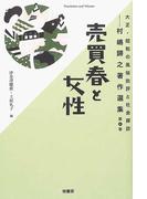 大正・昭和の風俗批評と社会探訪 村嶋帰之著作選集 第4巻 売買春と女性