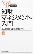 知財マネジメント入門 (日経文庫)(日経文庫)