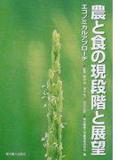 農と食の現段階と展望 エコノミカルアプローチ