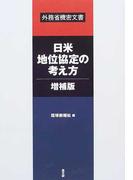 日米地位協定の考え方・増補版 外務省機密文書