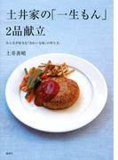 土井家の「一生もん」2品献立 みんなが好きな「きれいな味」の作り方。 (講談社のお料理BOOK)(講談社のお料理BOOK)