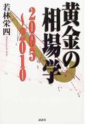 黄金の相場学2005〜2010