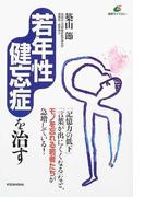若年性健忘症を治す (健康ライブラリー)(健康ライブラリー)