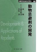 動物忌避剤の開発 普及版 (CMCテクニカルライブラリー)
