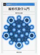 線形代数学入門 (復刊基礎数学シリーズ)