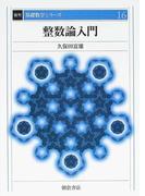 整数論入門 (復刊基礎数学シリーズ)