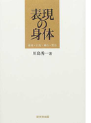 表現の身体 藤村・白鳥・漱石・賢治