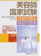 美容師国家試験合格対策&模擬問題集 2005年版