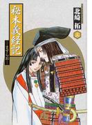 秘本義経記 ますらお 3 (小学館文庫)(小学館文庫)