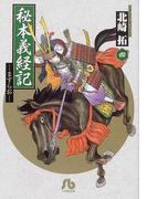 秘本義経記 ますらお 4 (小学館文庫)(小学館文庫)