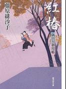 紅椿 (広済堂文庫 特選時代小説 隅田川御用帳)(広済堂文庫)