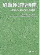 好熱性好酸性菌 Alicyclobacillus属細菌