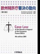 欧州特許庁審決の動向 第3版