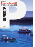 早川広行のPhotoshop CSプロフェッショナル講座 色補正編