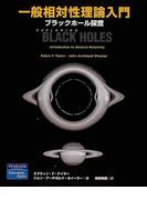一般相対性理論入門 ブラックホール探査