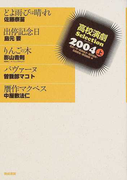 高校演劇Selection 2004上