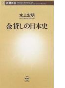金貸しの日本史 (新潮新書)(新潮新書)