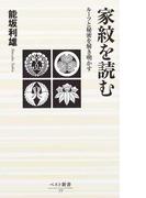 家紋を読む ルーツと秘密を解き明かす (ベスト新書)(ベスト新書)