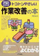 トコトンやさしい作業改善の本 (B&Tブックス 今日からモノ知りシリーズ)