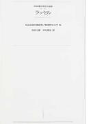 ワイド版世界の大思想 オンデマンド 2−13 ラッセル