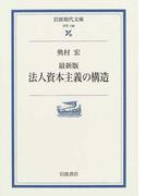 法人資本主義の構造 最新版 (岩波現代文庫 学術)(岩波現代文庫)