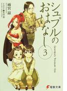 シュプルのおはなし Grandpa's treasure box 3 (電撃文庫)(電撃文庫)