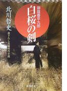 白桜の剣 (廣済堂文庫 特選時代小説 御庭番平九郎)(廣済堂文庫)