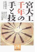 宮大工千年の「手と技」 語りつぎたい、木を生かす日本人の知恵