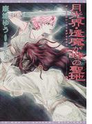 月光界・逢魔が時の聖地 3 (新書館ウィングス文庫 Wings novel)