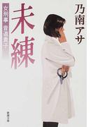 未練 (新潮文庫 女刑事音道貴子)(新潮文庫)